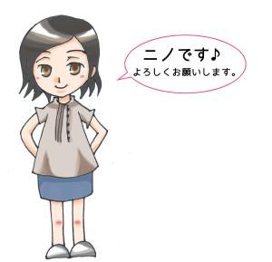 ninomiya_defo