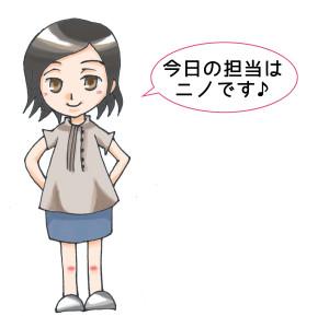 ninomiya_defo2