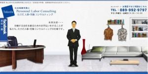 武田先生の求人